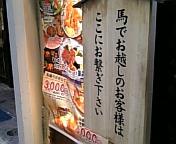高田馬場のとある居酒屋