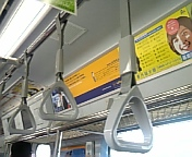 東横線の吊り革
