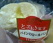 パインのロールパン