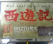 「西遊記」DVD-Box