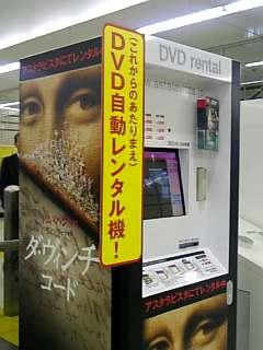 麻布十番駅のDVD<br />  自動レンタル機