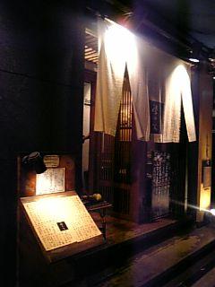 忘年会 at <br />  神楽坂
