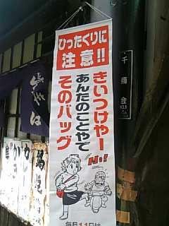 引ったくりにご注意in<br />  大阪