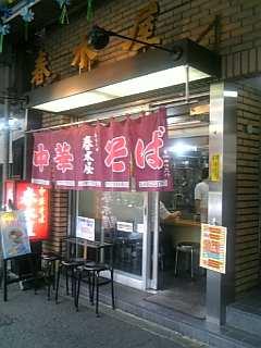 荻窪☆春木屋