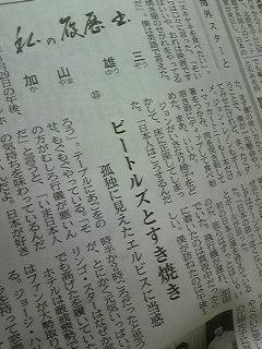 BEATLESと日本