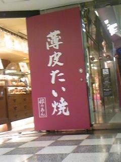 新宿さんぽで買い食いを