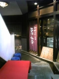 吉祥寺和カフェ「面影屋珈琲店」
